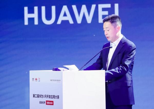 """""""超越视界,智现未来"""" 第二届华为VR开发应用大赛正式启幕"""