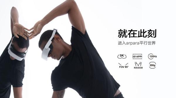 高清显示和精准定位缺一不可,arpara开启中国台湾地区众筹