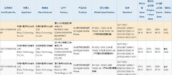 魅族新机获3C认证:骁龙870+30W快充