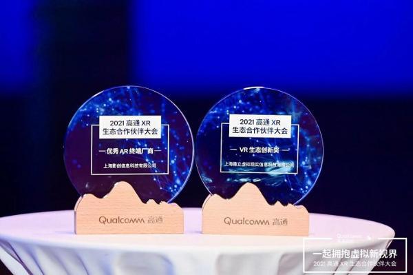 """趣立科技荣获""""VR生态创新奖"""" CMO张童受邀出席并发表演讲"""