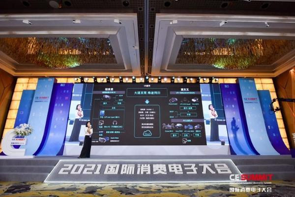 2021 国际消费电子大会 | 3glasses受邀出席,畅想新消费主义下XR发展模式
