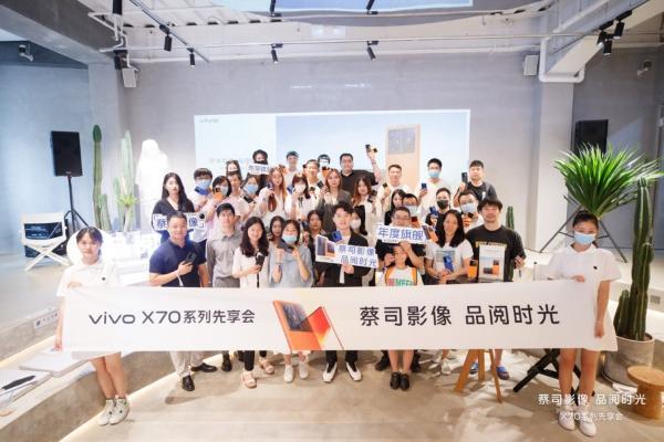 会员购机福利 vivo X70系列先享会爆火38城