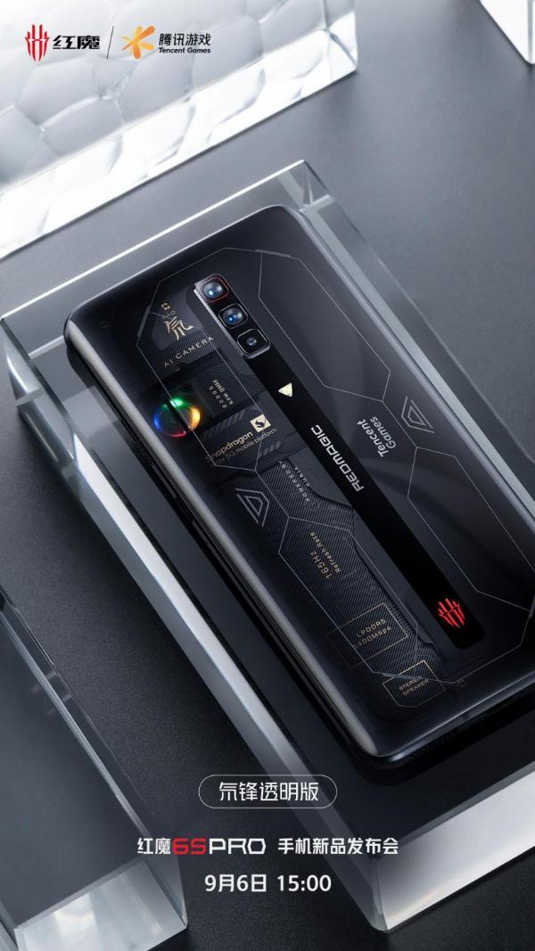 红魔6S Pro氘锋透明版定妆照:外形硬核