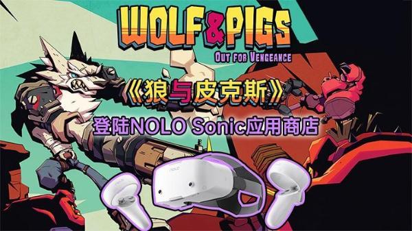 """邪恶版""""三只小猪""""来袭,VR跑酷游戏「狼与皮克斯」登陆NOLO Sonic应用商店"""