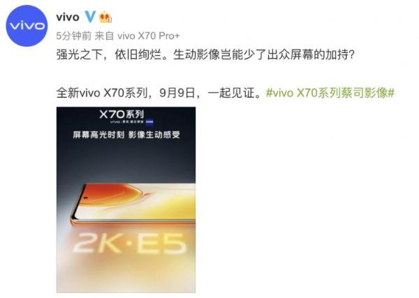 手机屏幕天花板!vivo X70系列搭载2K E5屏