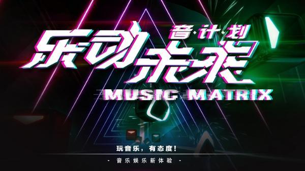 """「乐动未来·音计划」登陆奇遇3,VR音游的""""国产之光"""""""