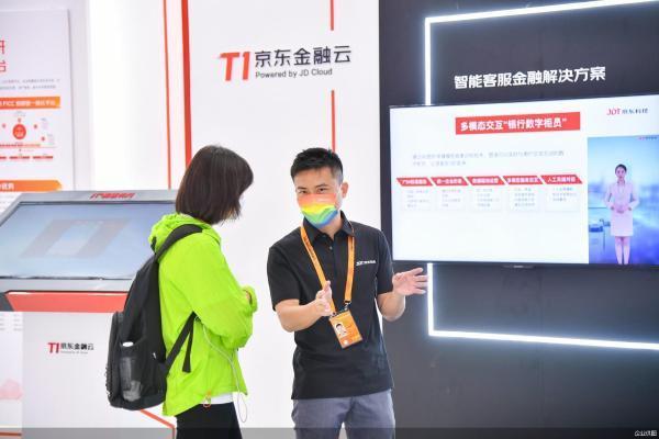 京东云亮相2021年服贸会金融服务专题展 聚焦第三代金融云