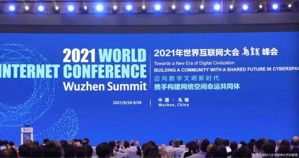 世界互联网大会乌镇峰会官网截图