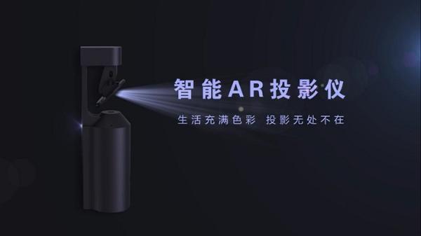 广景视睿科技在中国光博会上发布全方位增强现实投影仪
