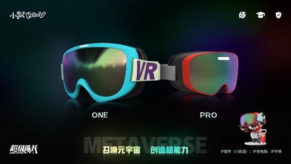 穿越产业「盛夏」与「寒冬」,老兵眼中的普惠VR之道