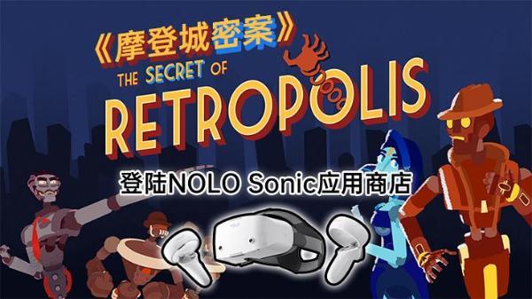"""""""后「大都市」""""时代解密游戏,「摩登城密案」国内首发NOLO Sonic应用商店"""