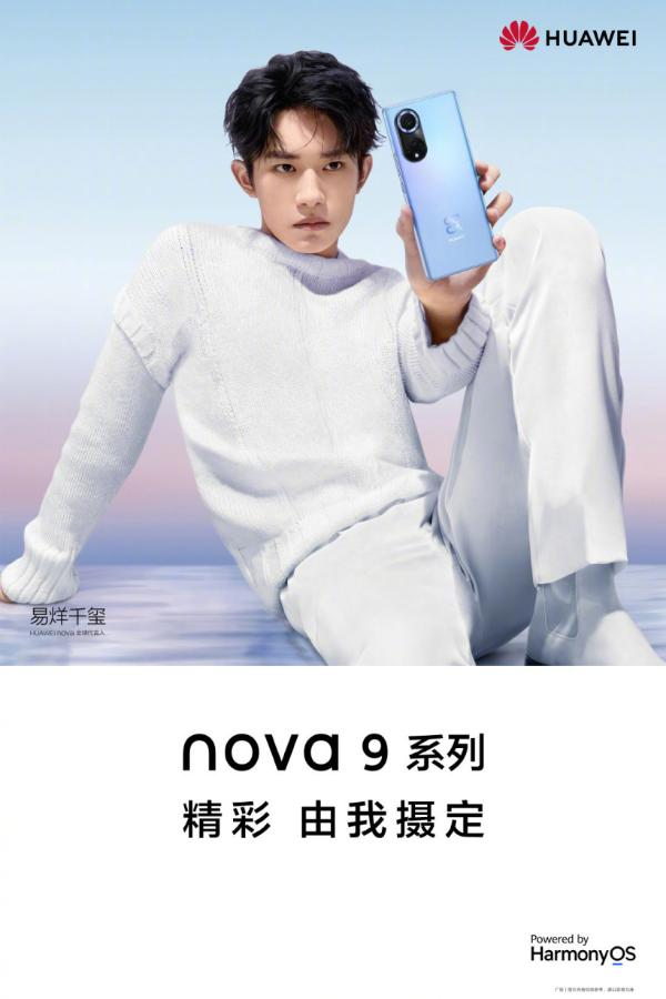 华为nova 9系列官宣:全系4G+鸿蒙OS
