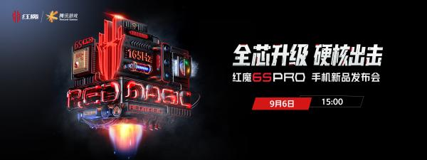 红魔游戏手机6S Pro发布会直播:升级安卓最强芯