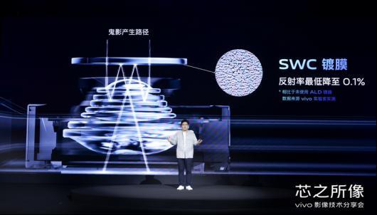 vivo自研芯片V1开启硬件级算法时代 将于X70系列亮相