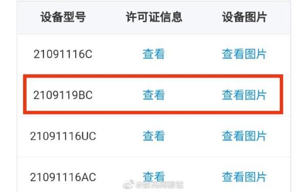 CC11系列领衔 小米四款新机入网