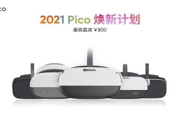 Pico焕新计划限时启动 老用户购Neo 3最高直减800元