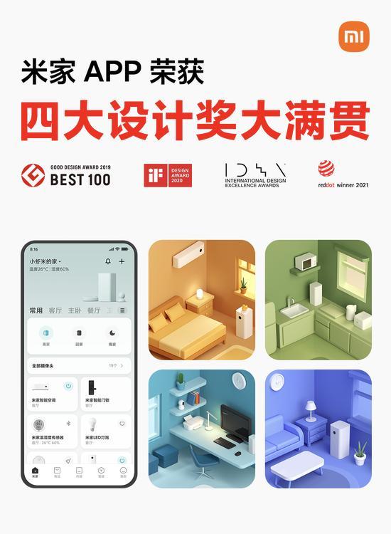 小米生态链多款新品获设计大奖 米家App包揽四大设计奖