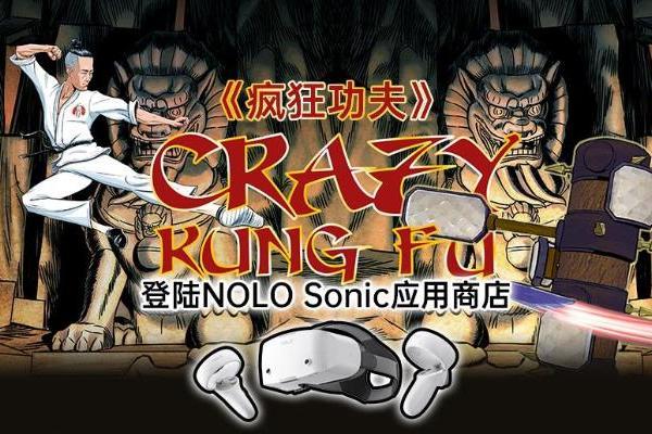 「疯狂的武术」登陆NOLO Sonic应用商店,手把手教你成为绝代大师!