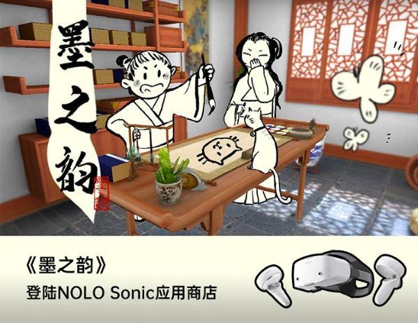 国庆好游:「墨之韵」登陆国内NOLO Sonic应用商店