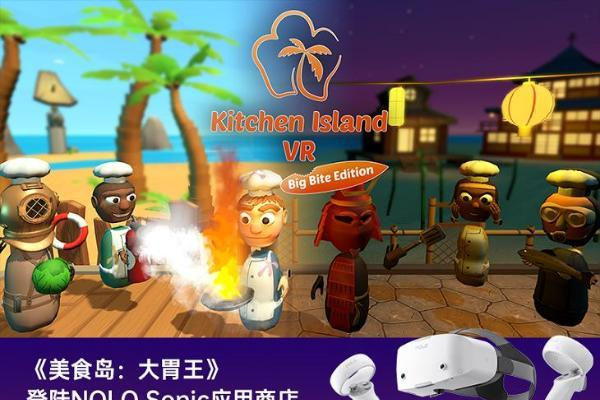 国庆好游:「美食岛:大胃王(Kitchen Island VR)」国内首发NOLO Sonic应用商店