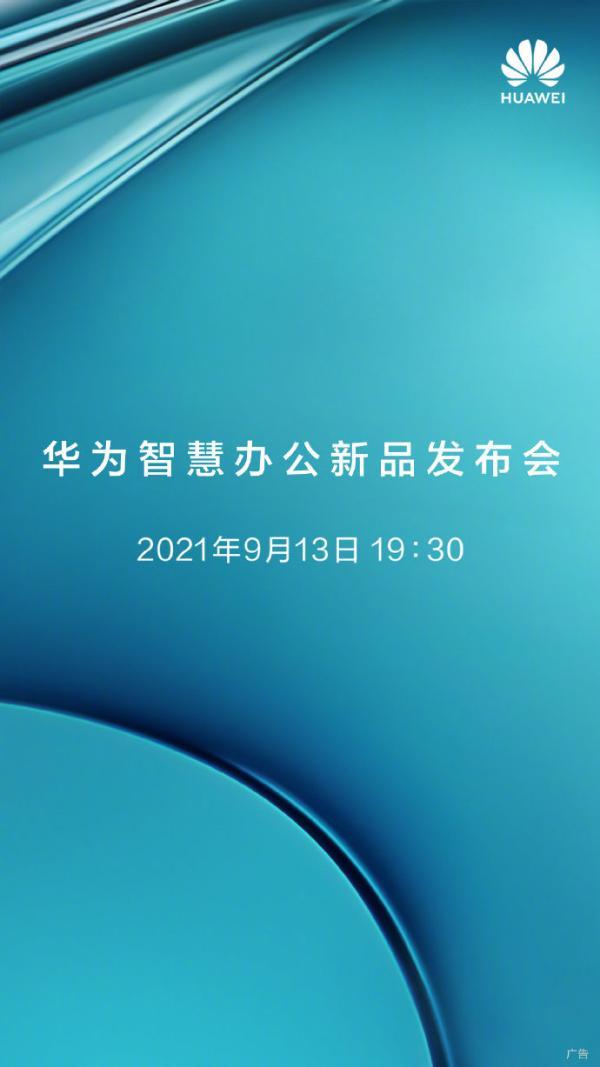 直面苹果 华为新品发布会官宣:9月13日见