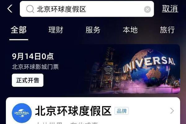 可以抢票了!9月14号凌晨北京环球影城度假区正式开售