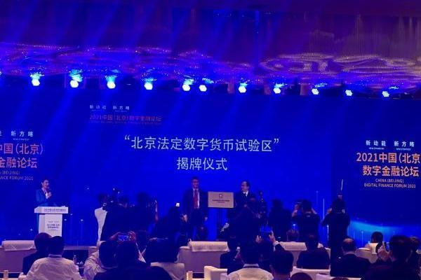 北京法定数字货币试验区正式揭牌