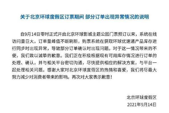 北京环球度假区:部分订单异常系访问量巨大、购票系统异常所致