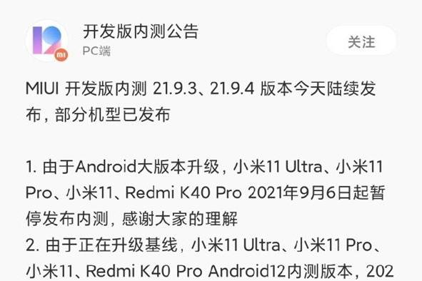 MIUI发公告:众多旗舰暂停内测 全力适配Android 12