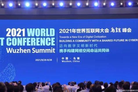 世界互联网大会8.0:数字技术衍生数字文明,要围绕全球化做普惠