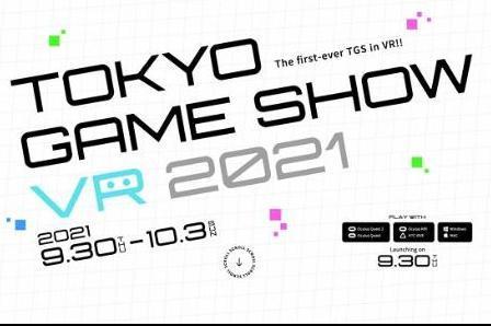 2021东京VR游戏展将于9月30日举行