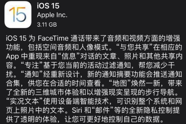 苹果iOS 15正式更新,包含以下具体功能