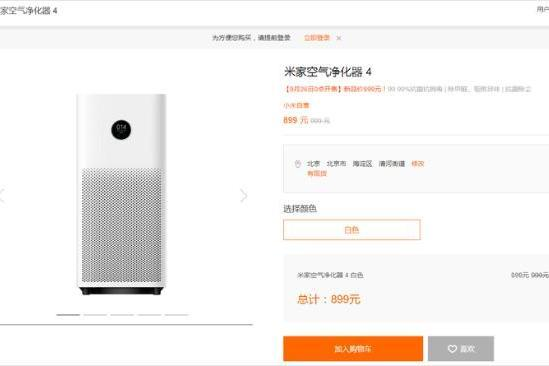 米家空气净化器4全平台开售 只卖899元