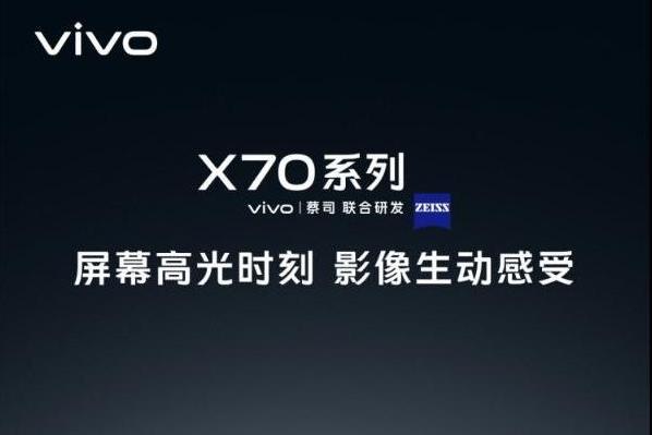 vivo X70系列搭载2K E5屏