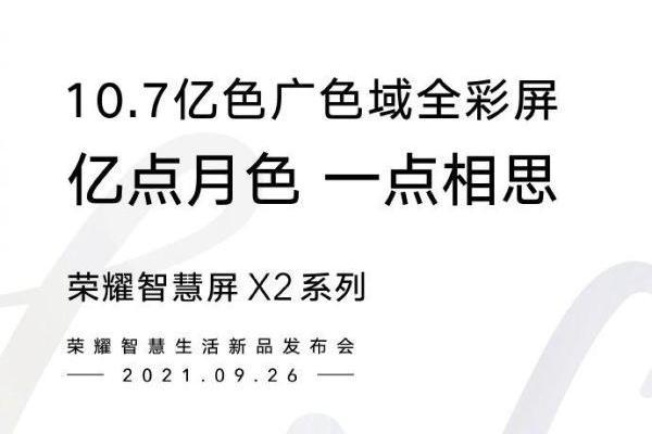 荣耀智慧屏X2将在9月26日发布
