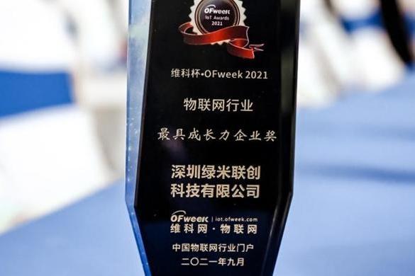 再获实力认证!Aqara斩获「维科杯·OFweek 2021最具成长力企业奖」