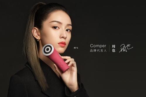 """Comper康铂:冲在国货美容仪""""突围战""""最前方"""
