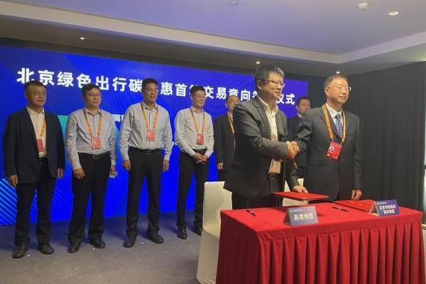 服贸观止|高德地图与北京市政路桥建材集团达成首个碳交易签约意向