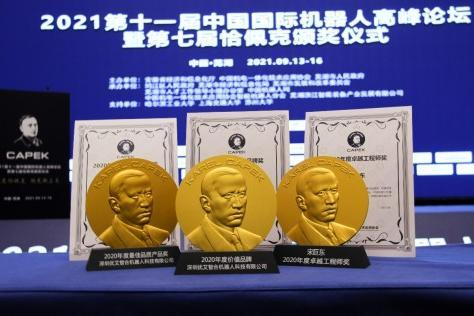 第七届恰佩克奖重磅揭晓 优艾智合机器人斩获多项荣誉