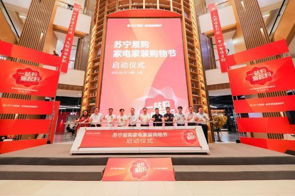 苏宁易购落地最大规模家电家装博览会,联手百大品牌共促实体发展