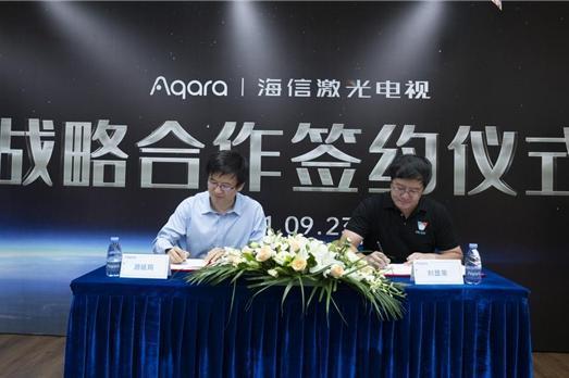 Aqara与海信激光电视达成战略合作,共同打造个性化客厅互联新场景