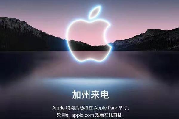 终于来了!iPhone 13发布会官宣:9月15日凌晨1点