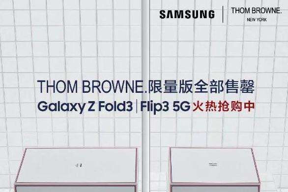 三星Galaxy Z Fold3|Flip3 5G Thom Browne限量版第二批抢购火速告罄