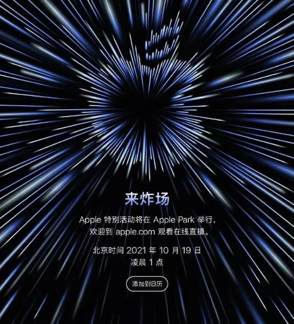 苹果将于10月19日举办「来炸场」特别活动,海报或暗示VR头显登场