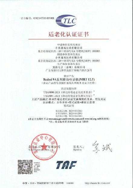 老年机首选!Redmi 9A获适老化证书认证