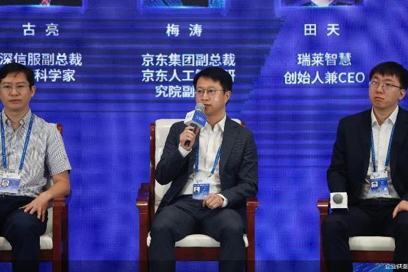 京东科技梅涛:人工智能广泛落地是讨论可信AI的最佳时机