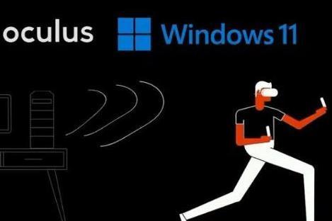 """Quest 2""""Oculus Link/Air Link""""模式在Windows 11系统下发生游戏卡顿问题"""