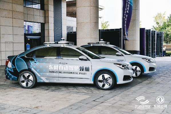 东风汽车集团牵头发起的武汉智能汽车产业创新联盟举行中国车谷智能驾驶高端论坛