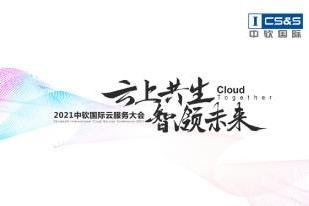 """中软国际首办云服务大会,""""卡点""""中国数字经济发展新机遇?"""