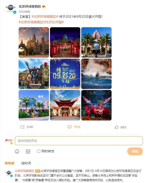 北京环球度假区官宣 将于2021年9月20日向公众开放!